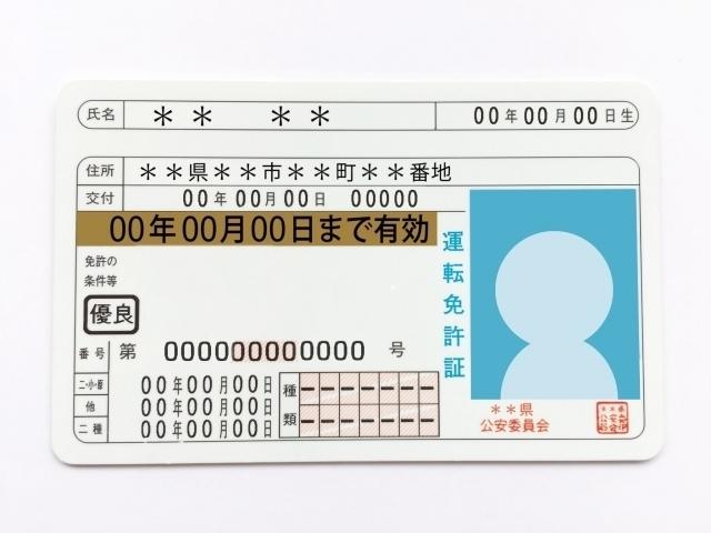 条件 ゴールド 免許