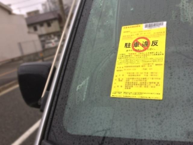 禁止 交差点 駐 停車