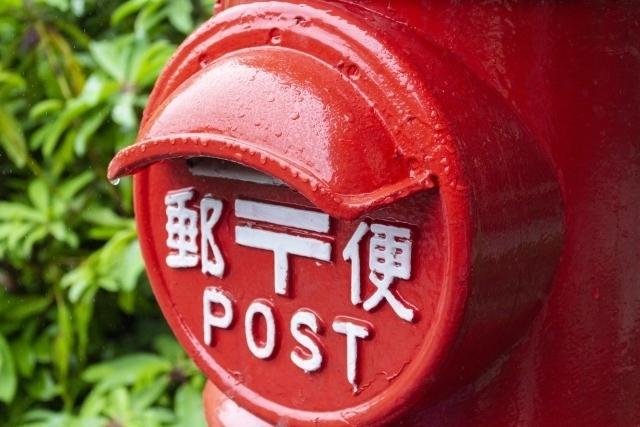 お盆休み 郵便局