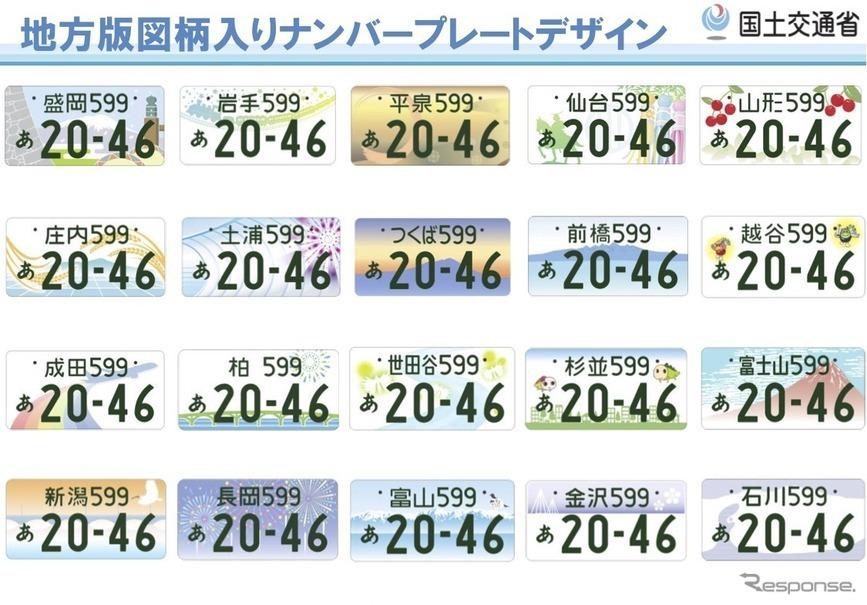 千葉 県 ナンバー プレート